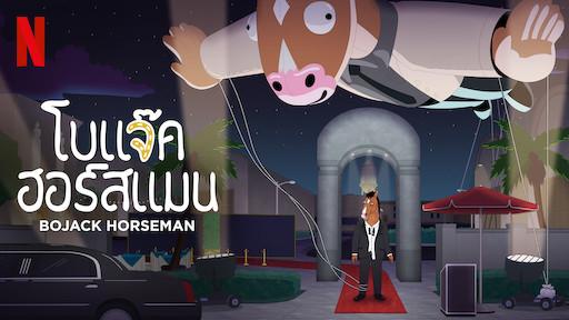 BoJack Horseman | Netflix Official Site