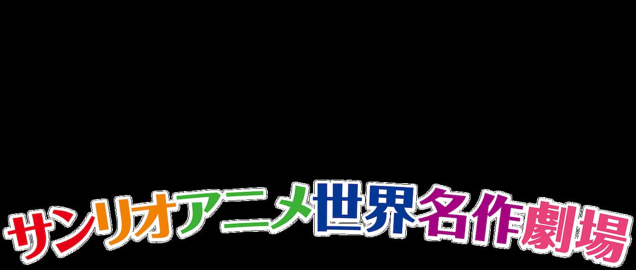 Sanrio Animation World Masterpiece Theater | Netflix