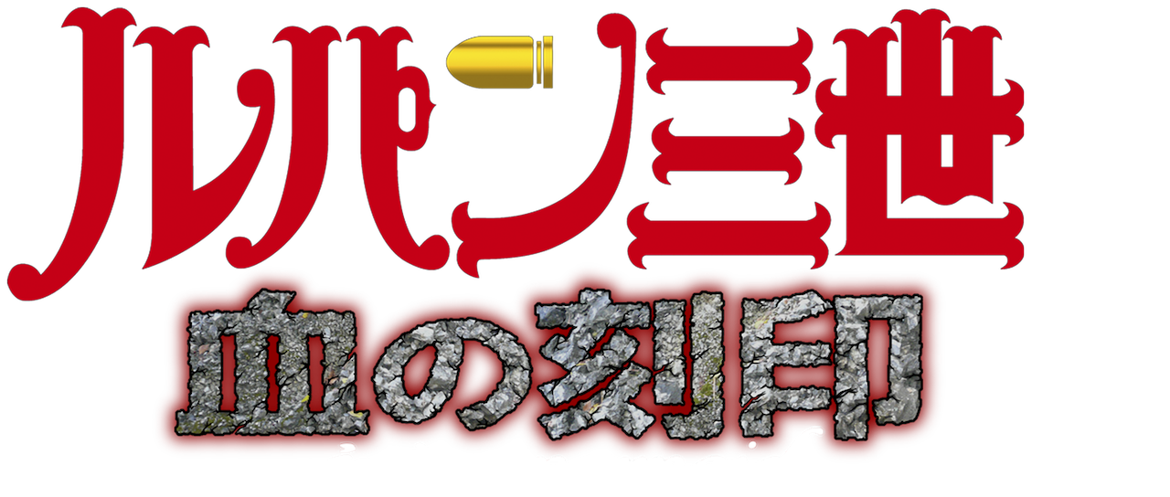Lupin the 3rd TV Special: Blood Seal - Eternal Mermaid   Netflix